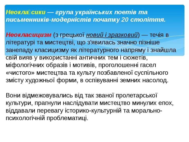 Неокла сики — група українських поетів та письменників-модерністів початку 20...