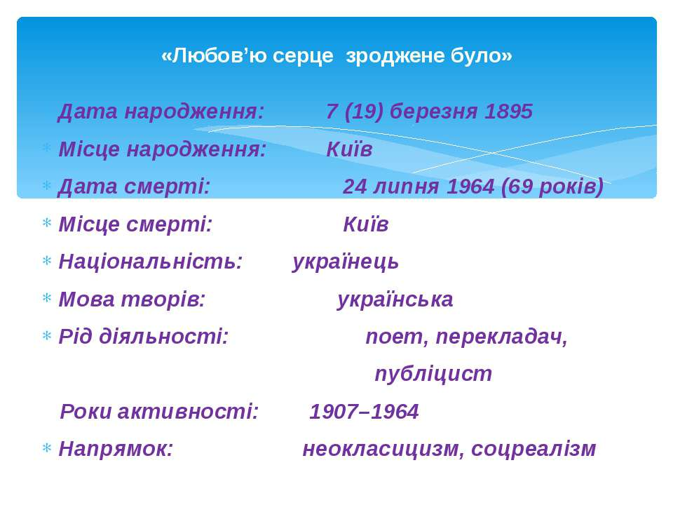 Дата народження: 7 (19) березня 1895 Місце народження: Київ Дата смерті: 24 л...