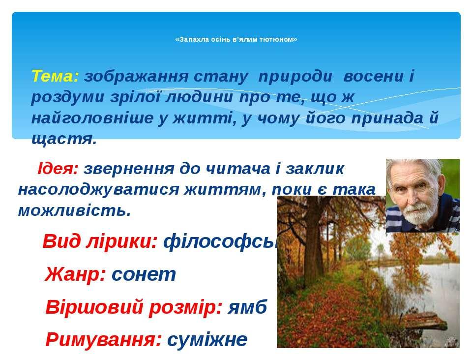 Тема: зображання стану природи восени і роздуми зрілої людини про те, що ж на...