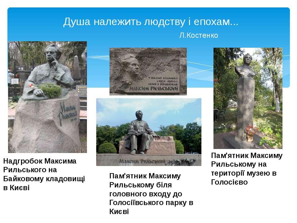 Душа належить людству і епохам... Л.Костенко Надгробок Максима Рильського на ...