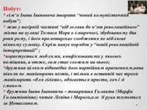 """Побут: * сім'я Івана Івановича творить """"новий комуністичний побут""""; * жив у н..."""