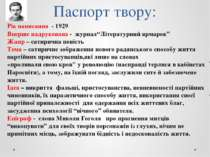 """Паспорт твору: Рік написання - 1929 Вперше надрукована - журнал""""Літературний ..."""