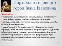 """Портфоліо головного героя Івана Івановича Зовнішність: *""""зразковий член такої..."""