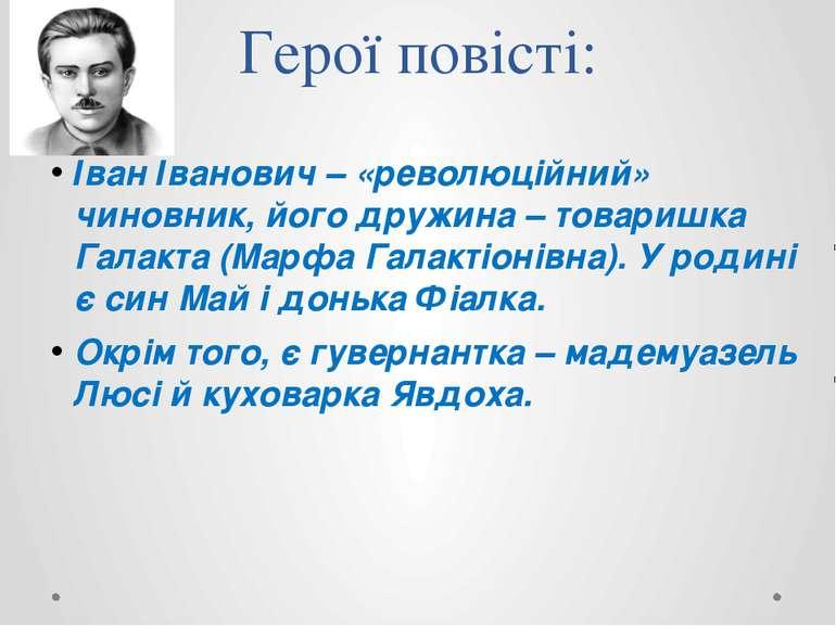 Герої повісті: Іван Іванович – «революційний» чиновник, його дружина – товари...