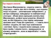 Про першого вчителя : Про Івана Максимовича, «ходячу совість людську», навіть...