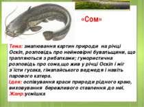 «Сом» Тема: змалювання картин природи на річці Оскіл, розповідь про неймовірн...