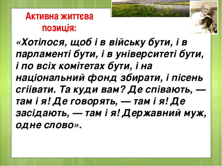 Активна життєва позиція: «Хотілося, щоб і в війську бути, і в парламенті бути...
