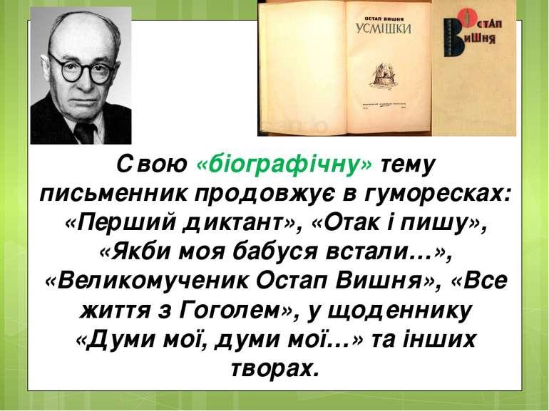 Свою «біографічну» тему письменник продовжує в гуморесках: «Перший диктант», ...