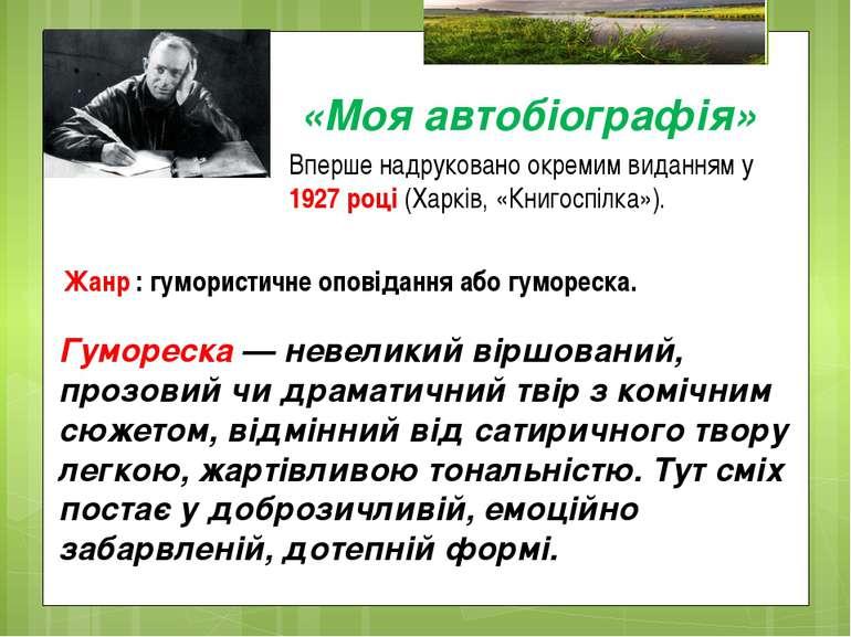 Вперше надруковано окремим виданням у 1927 році (Харків, «Книгоспілка»). «Моя...