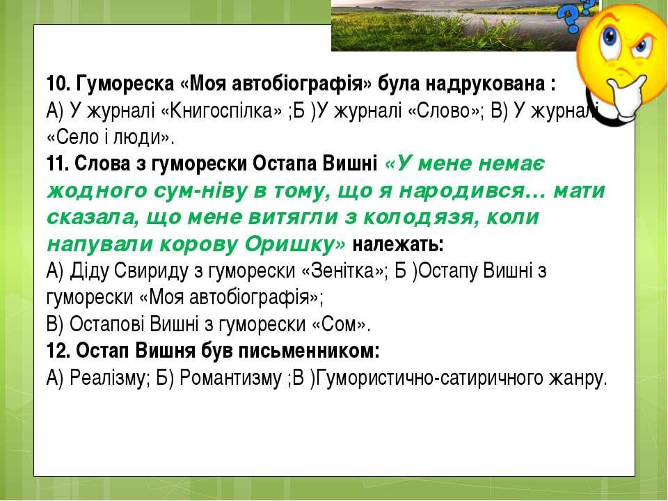 10. Гумореска «Моя автобіографія» була надрукована : А) У журналі «Книгоспілк...