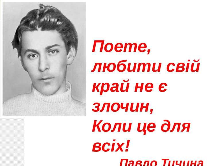 Поете, любити свій край не є злочин, Коли це для всіх! Павло Тичина