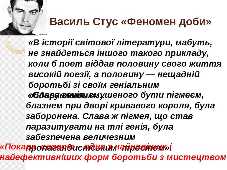 Василь Стус «Феномен доби» «В історії світової літератури, мабуть, не знайдет...