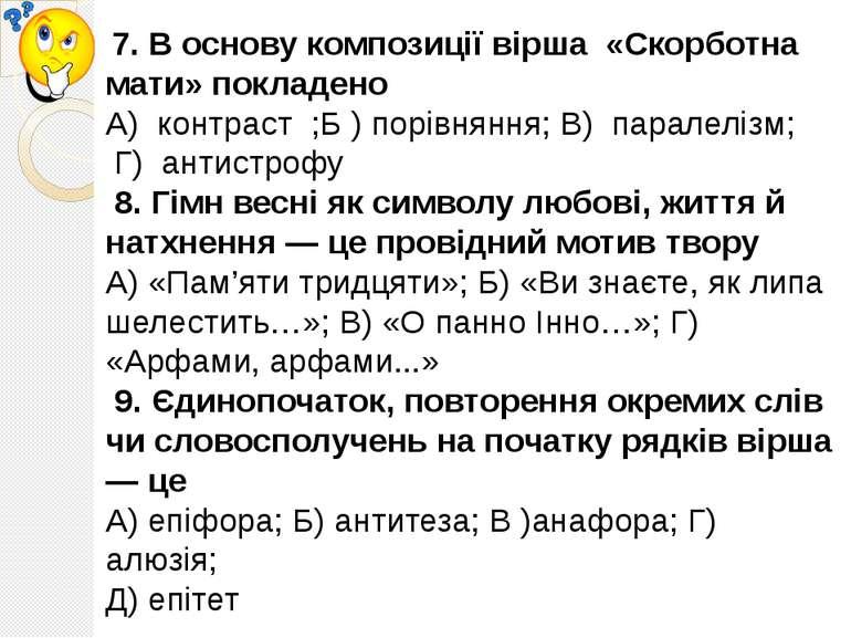 7. В основу композиції вірша «Скорботна мати» покладено А) контраст ;Б ) порі...