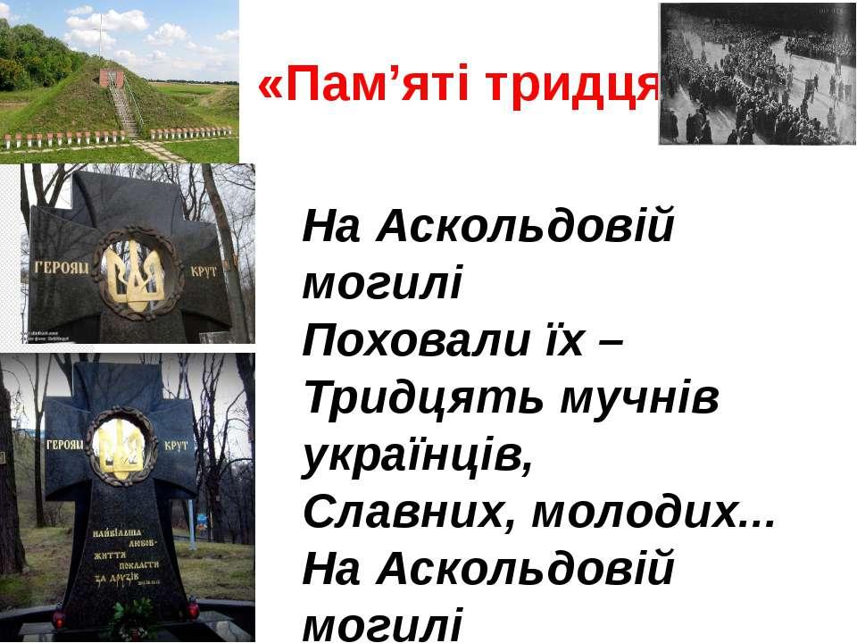 «Пам'яті тридцяти» На Аскольдовій могилі Поховали їх – Тридцять мучнів україн...