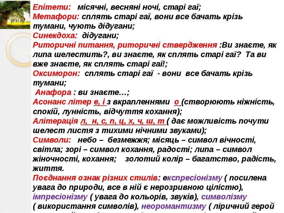 Епітети: місячні, весняні ночі, старі гаї; Метафори: сплять старі гаї, вони в...