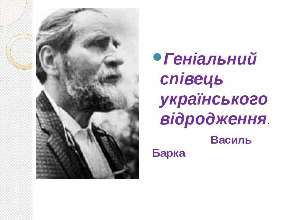 Геніальний співець українського відродження. Василь Барка