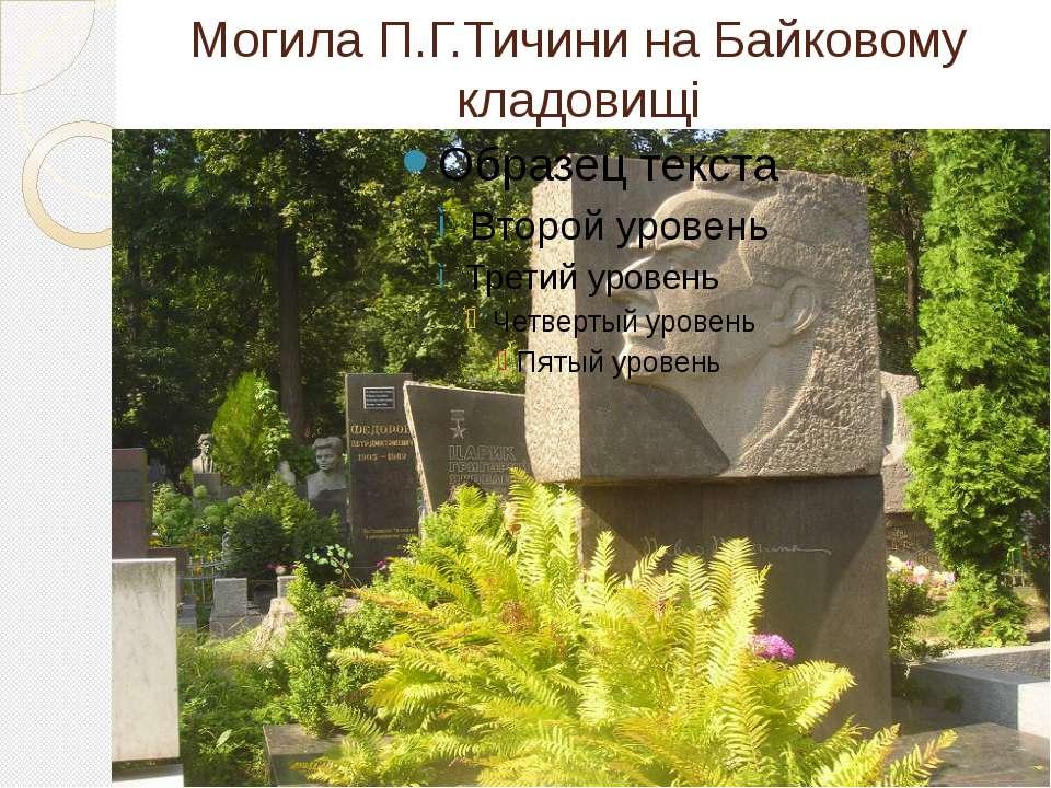 Могила П.Г.Тичини на Байковому кладовищі