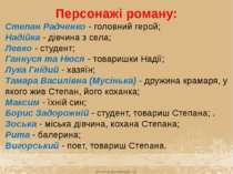 Персонажі роману: Степан Радченко - головний герой; Надійка - дівчина з села;...