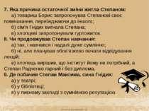 7. Яка причина остаточної зміни житла Степаном: а) товариш Борис запропонував...