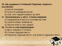 16. Що додавало Степанові Радченку творчого натхнення: а) високі гонорари; б)...