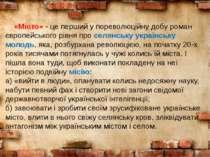 «Місто» - це перший у пореволюційну добу роман європейського рівня про селянс...