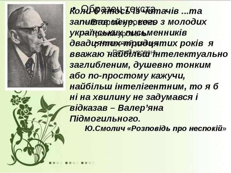 Коли б хтось із читачів ...та запитав мене, кого з молодих українських письме...