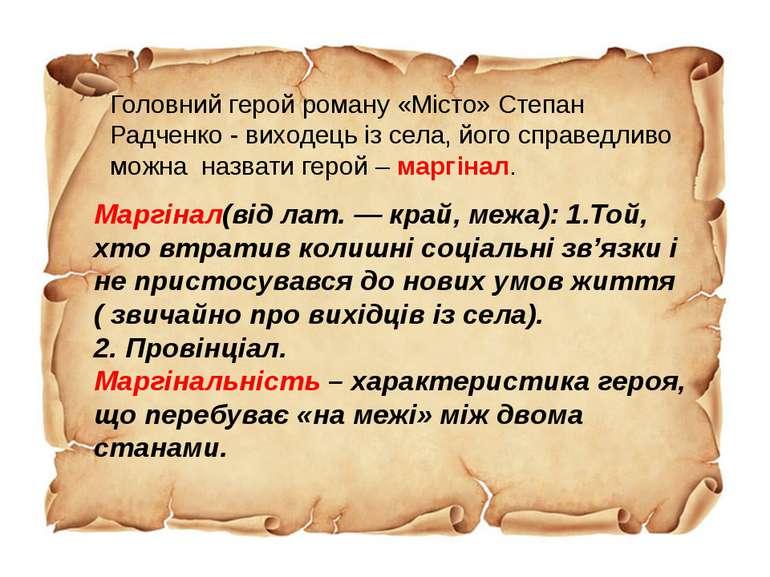 Головний герой роману «Місто» Степан Радченко - виходець із села, його справе...