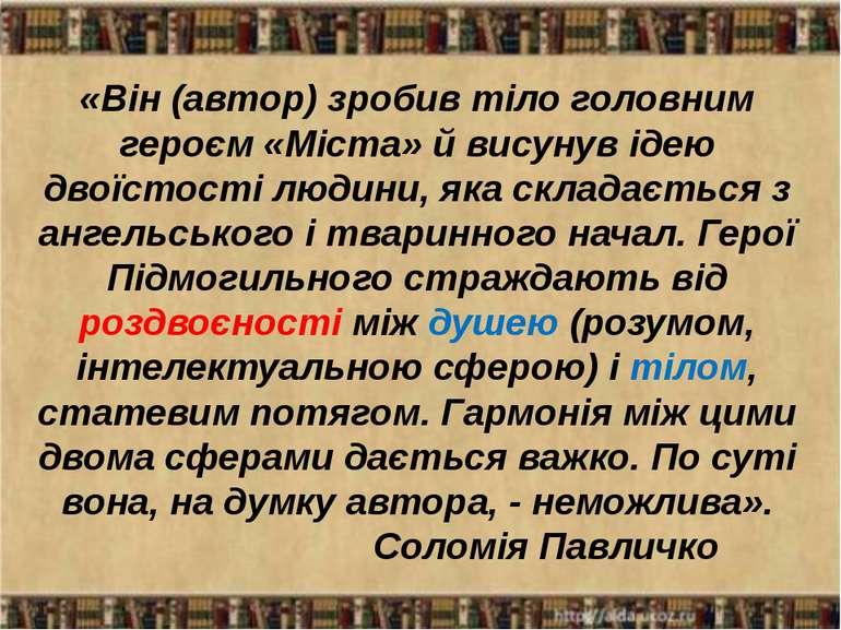 «Він (автор) зробив тіло головним героєм «Міста» й висунув ідею двоїстості лю...