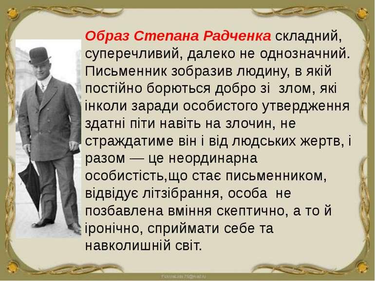 Образ Степана Радченка складний, суперечливий, далеко не однозначний. Письмен...