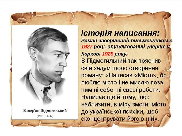 Історія написання: Роман завершений письменником в 1927 році, опублікований у...