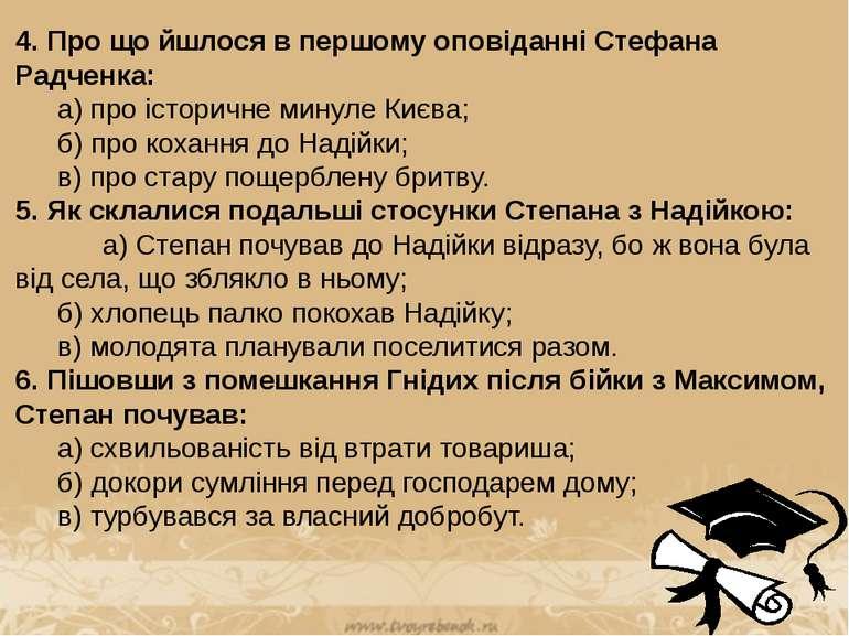 4. Про що йшлося в першому оповіданні Стефана Радченка: а) про історичне мину...