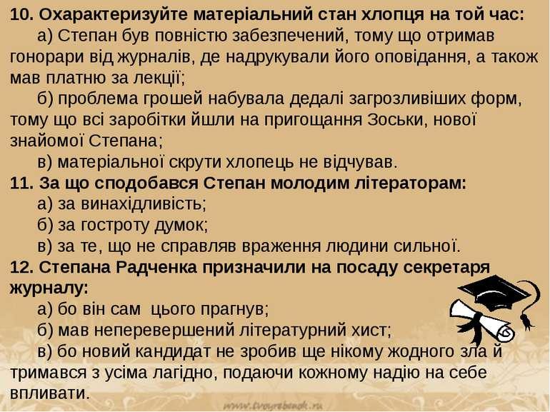 10. Охарактеризуйте матеріальний стан хлопця на той час: а) Степан був повніс...
