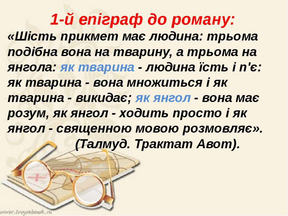 1-й епіграф до роману: «Шість прикмет має людина: трьома подібна вона на твар...