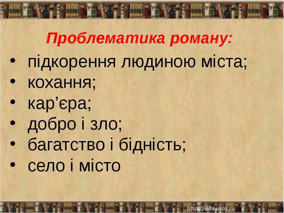Проблематика роману: підкорення людиною міста; кохання; кар'єра; добро і зло;...