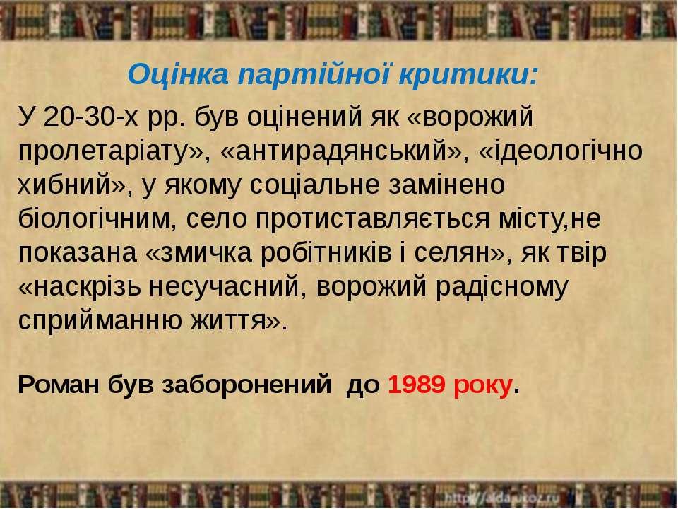Оцінка партійної критики: У 20-30-х рр. був оцінений як «ворожий пролетаріату...