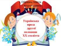 Українська проза другої половини ХХ століття