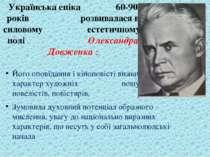 Українська епіка 60-90 років розвивалася в силовому естетичному полі Олександ...