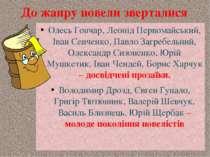 До жанру новели зверталися Олесь Гончар, Леонід Первомайський, Іван Сенченко,...