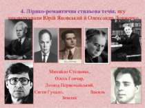 4. Лірико-романтична стильова течія, яку започаткували Юрій Яновський й Олекс...
