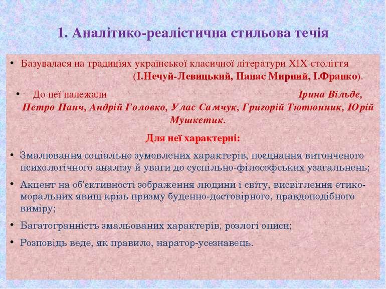 1. Аналітико-реалістична стильова течія Базувалася на традиціях української к...