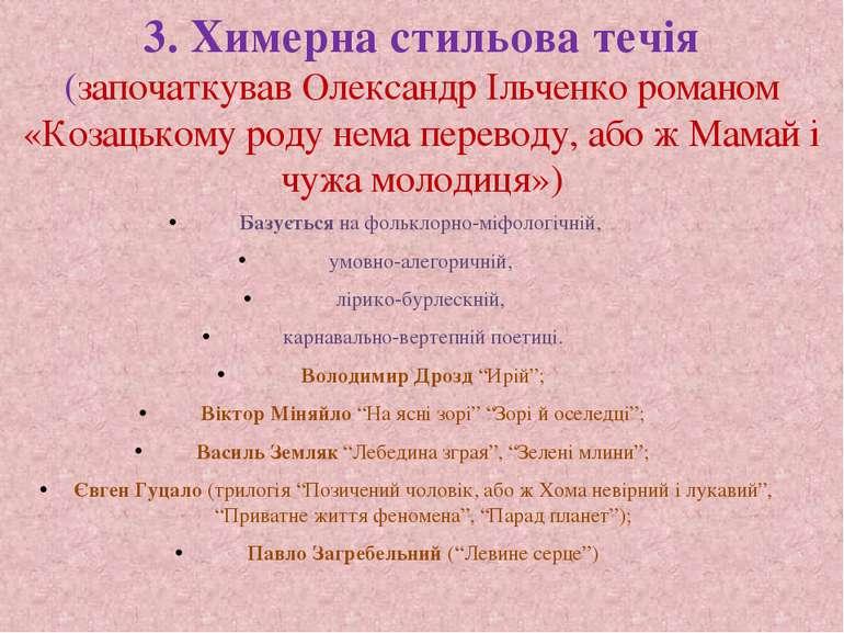 3. Химерна стильова течія (започаткував Олександр Ільченко романом «Козацьком...