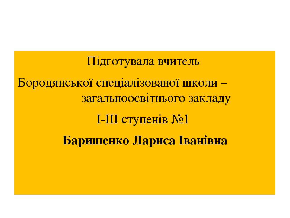 Підготувала вчитель Бородянської спеціалізованої школи – загальноосвітнього з...