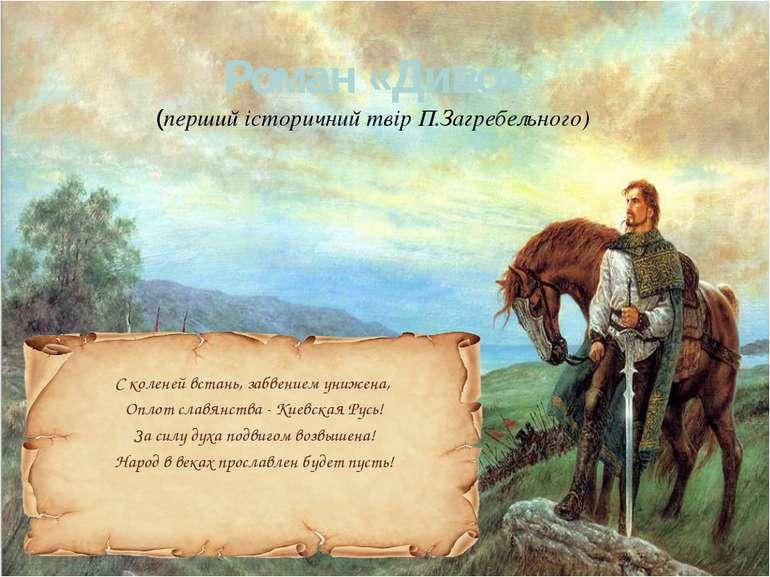 Роман «Диво» (перший історичний твір П.Загребельного) С коленей встань, забве...