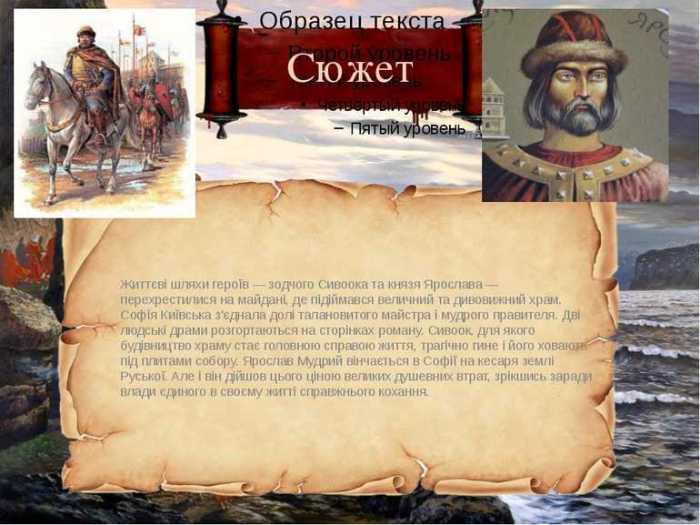 Сюжет Життєві шляхи героїв — зодчого Сивоока та князя Ярослава — перехрестили...