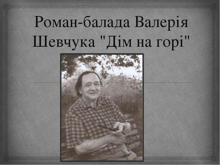 """Роман-балада Валерія Шевчука """"Дім на горі"""""""