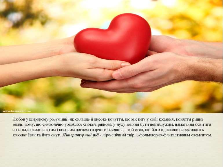 Любов у широкому розумінні: як складне й високе почуття, що містить у собі ко...