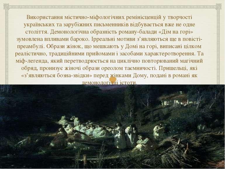 Використання містично-міфологічних ремінісценцій у творчості українських та з...