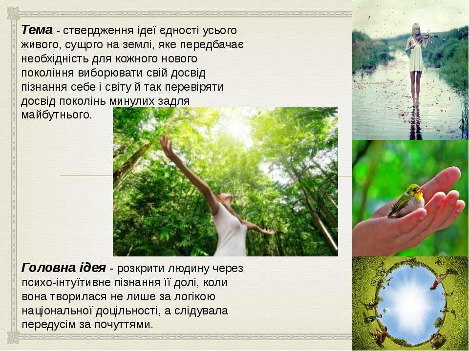 Тема - ствердження ідеї єдності усього живого, сущого на землі, яке передбача...