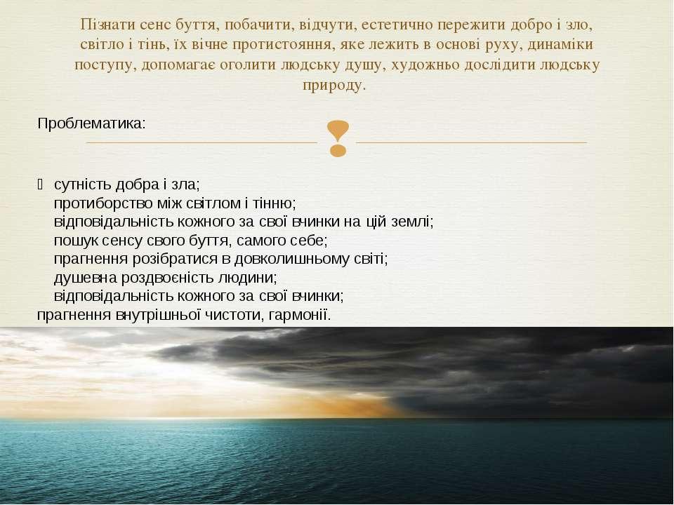 Проблематика: ❀ сутнiсть добра i зла; ❀ протиборство між світлом і тінню; ❀ в...