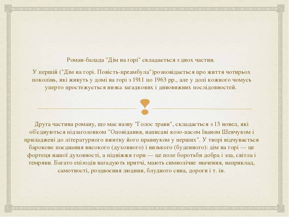 """Роман-балада """"Дім на горі"""" складається з двох частин. У першій (""""Дім на горі...."""